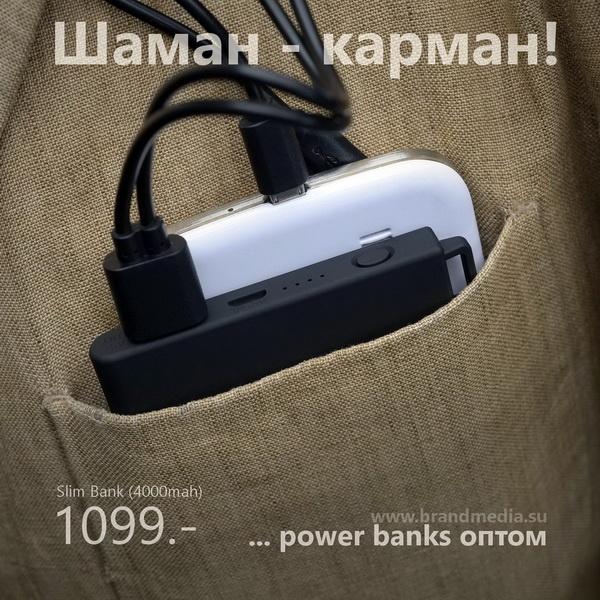 Покупка в Москве оптом внешних аккумуляторов