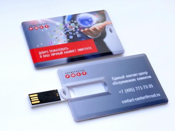 Флешки-кредитки с нанесением логотипа Р.О.С.Т.