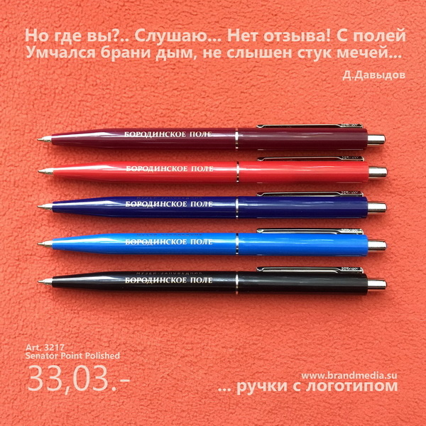 Шариковые сувенирные ручки Senator Point Polished
