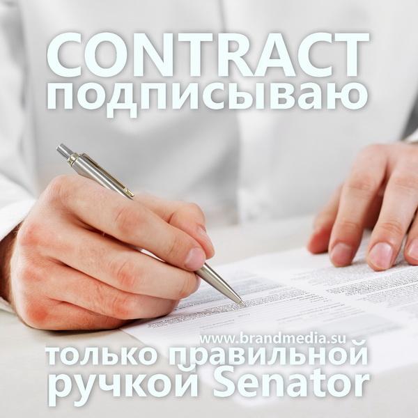 Шариковые ручки Senator для подписывания контрактов и договоров