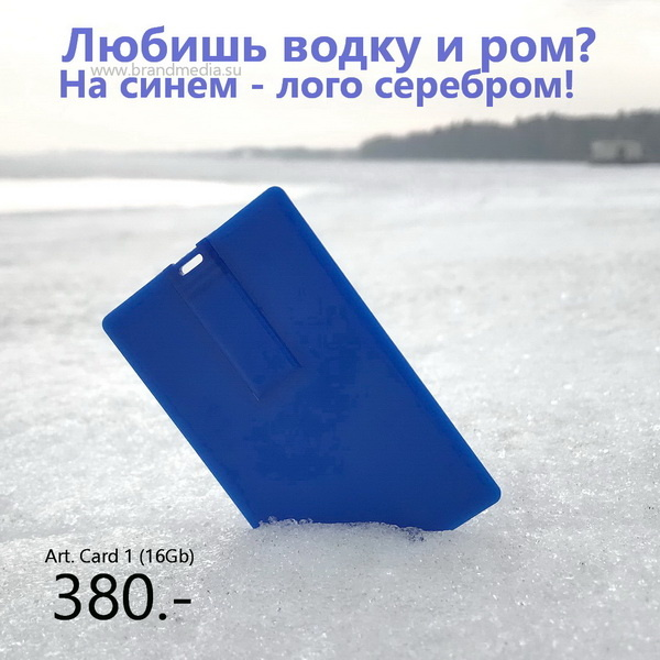 Флешки карты цветные с логотипом компании