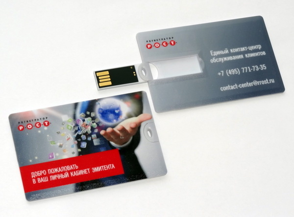 Флэшки - кредитки с логотипом Р.О.С.Т.