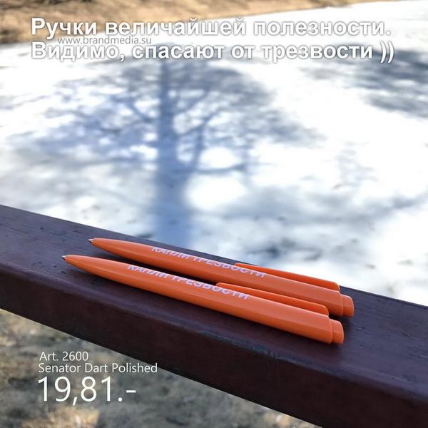 Оранжевые ручки с логотипом компании