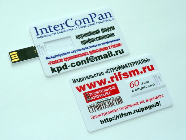 Флешки-кредитки к международной конференции