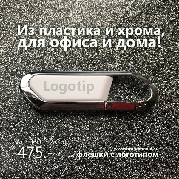 Дешевые флешки 32 Гб с логотипом фирмы