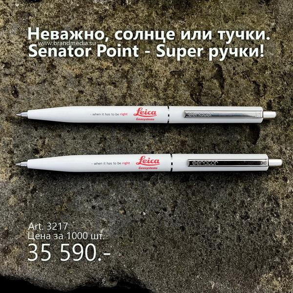 Шариковые ручки Senator Point с логотипом