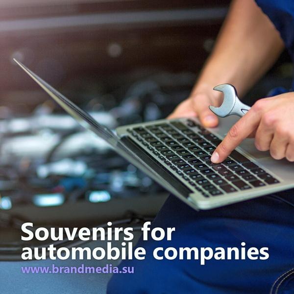 Usb флешки с логотипом для автомобильных компаний