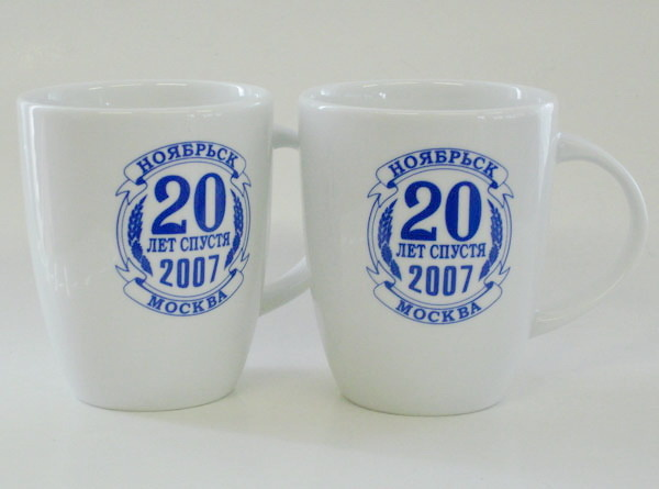 Кружки Senator к юбилею с логотипом Ноябрьск 20 лет спустя