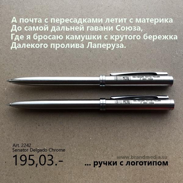 Шариковые ручки Senator Delgado Chrome