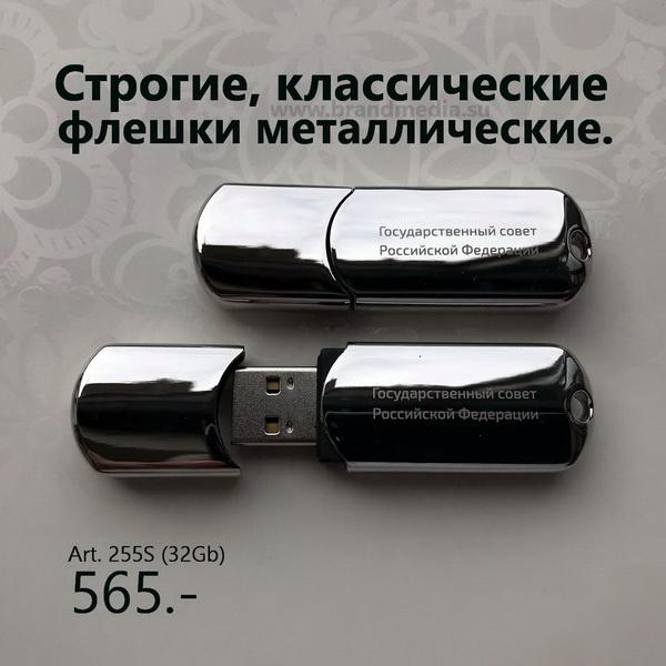 Металлические usb флешки 255.S