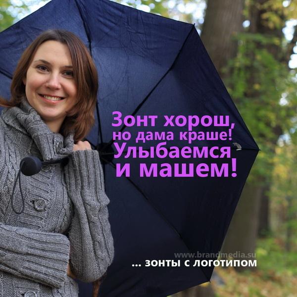 Продажа зонтов с логотипом компании