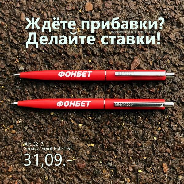 Красные шариковые ручки Senator