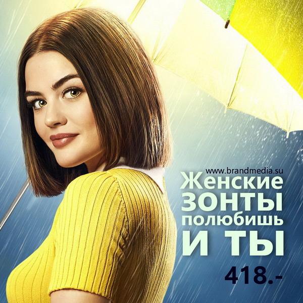 Женские зонты с логотипом компании