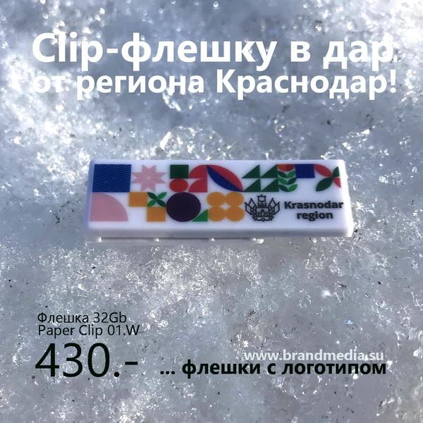 Флешки промо для Краснодарского края