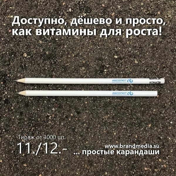 Простые карандаши с логотипом
