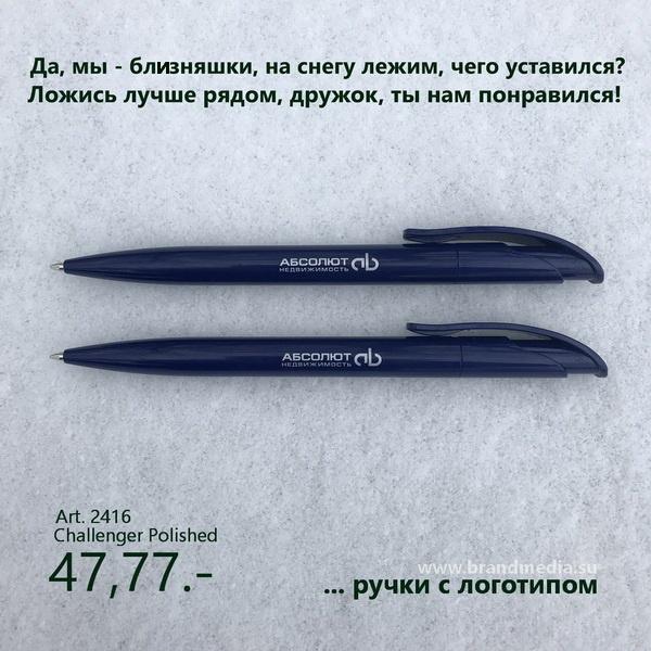 Шариковые ручки Senator Challenger Polished