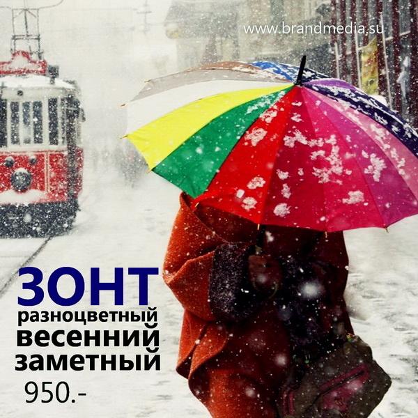 Цветные оригинальные зонты-новинка с логотипом компании.