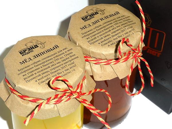 Поздравление с юбилеем к подарку мед