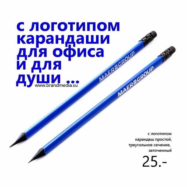 Карандаши с логотипом компании оптом со склада в Москве по низким ценам