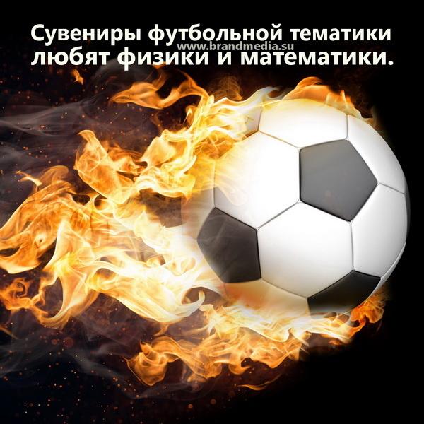Футбольные сувениры с логотипом компании.