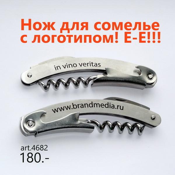 Ножи для сомелье с логотипом оптом со склада в Москве