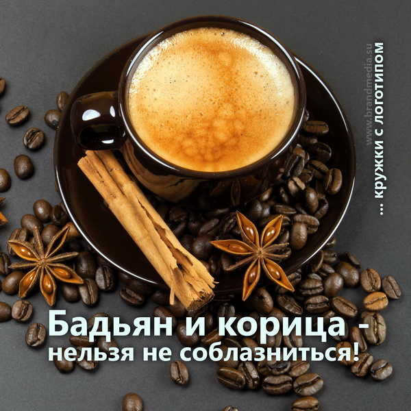 Чашки с логотипом для ресторанов и кафе