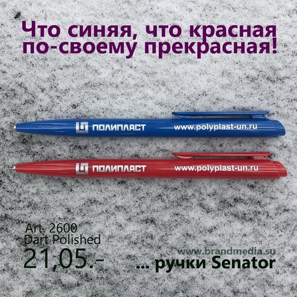 Ручки шариковые Senator Dart Polished с логотипом компании