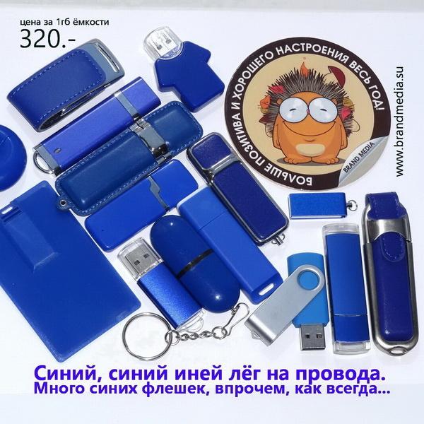 Синие флешки с логотипом компании оптом со склада в Москве