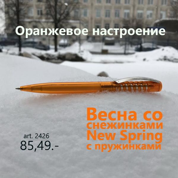 Оранжевые промо ручки Senator для нанесения логотипа компании заказчика