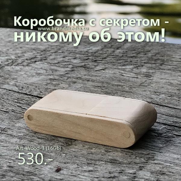 Деревянные флешки с логотипом компании