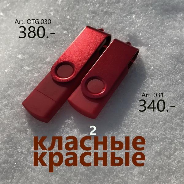 Красные флешки для нанесения логотипа компании в интернет-магазине производителя.