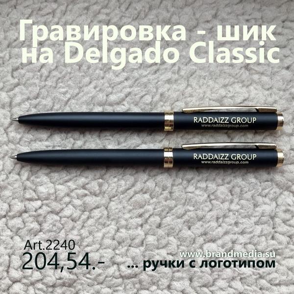Шариковые ручки Delgado Classic