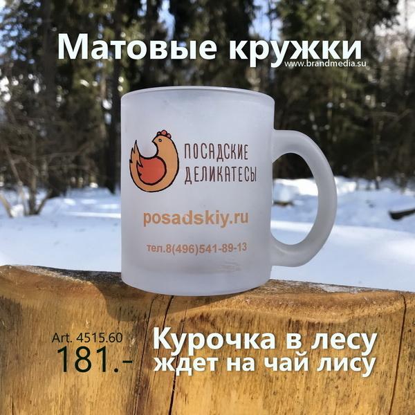 Матовые кружки с логотипом компании оптом со склада в Москве