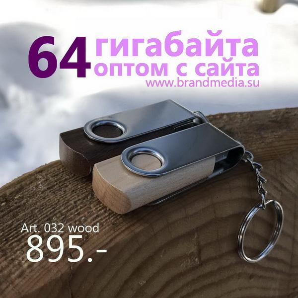 Деревянные флешки 64 Гб для нанесения логотипа компании