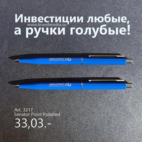 Ручки Поинт с логотипом