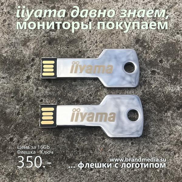 Флешка в виде ключа с логотипом компании