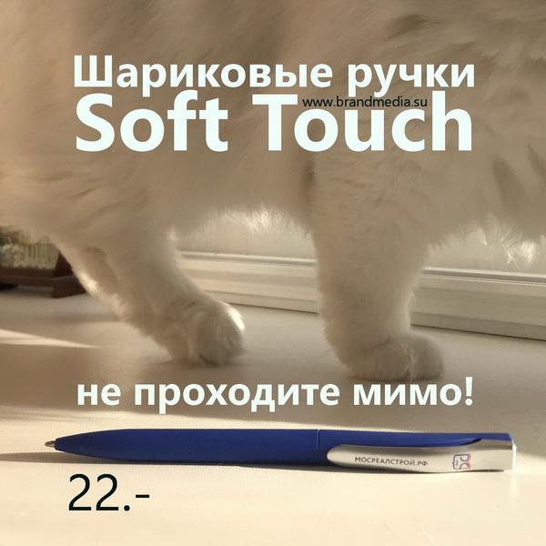 Шариковые ручки Soft Touch для нанесения логотипа компании.