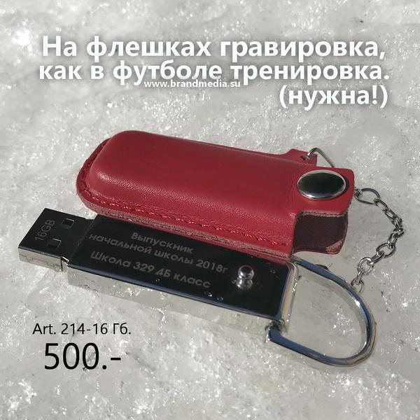Кожаные флешки с гравировкой оптом со склада в Москве