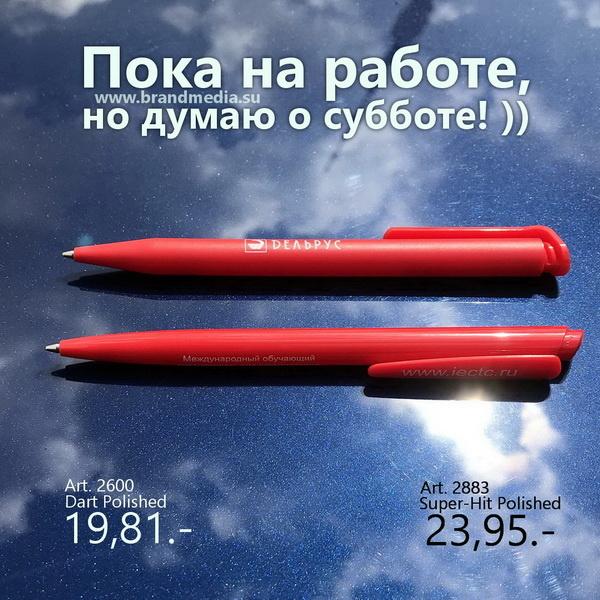 Красные ручки с логотипом