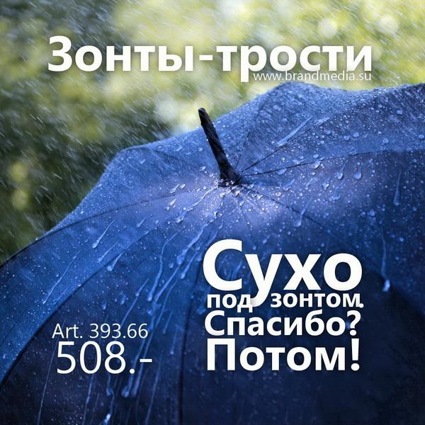 Синие зонты-трости с логотипом компании