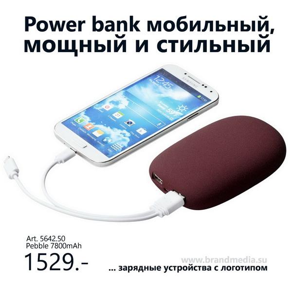 Зарядные устройства с логотипом