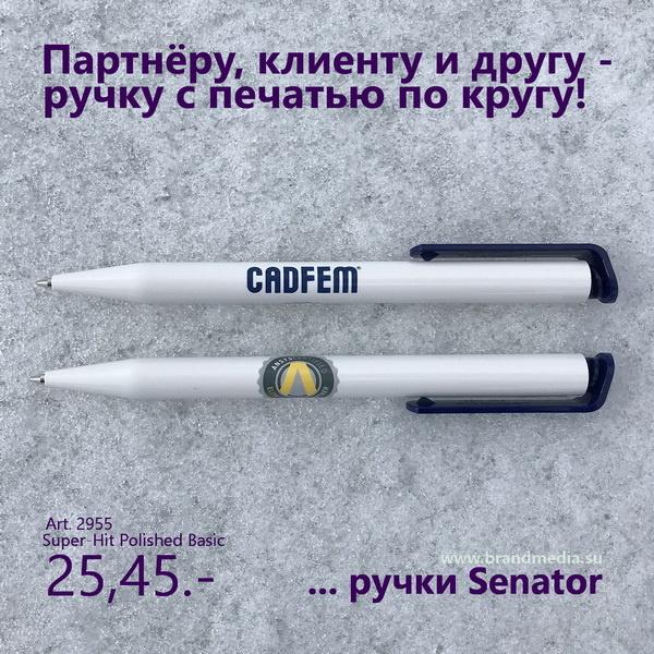 Шариковые ручки синего цвета Cadfem