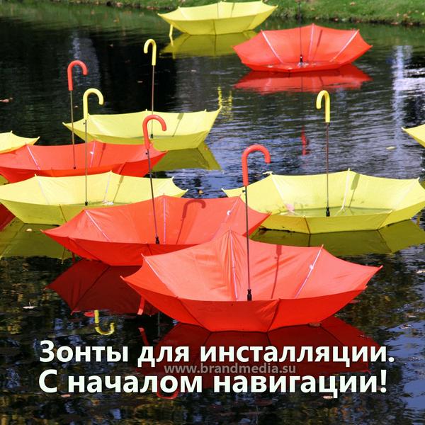 Купить зонты с логотипом оптом