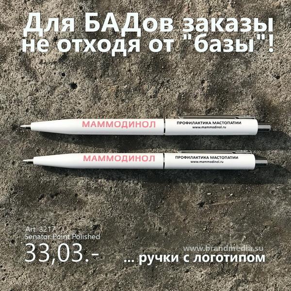 Белые шариковые автоматические ручки с логотипом компании