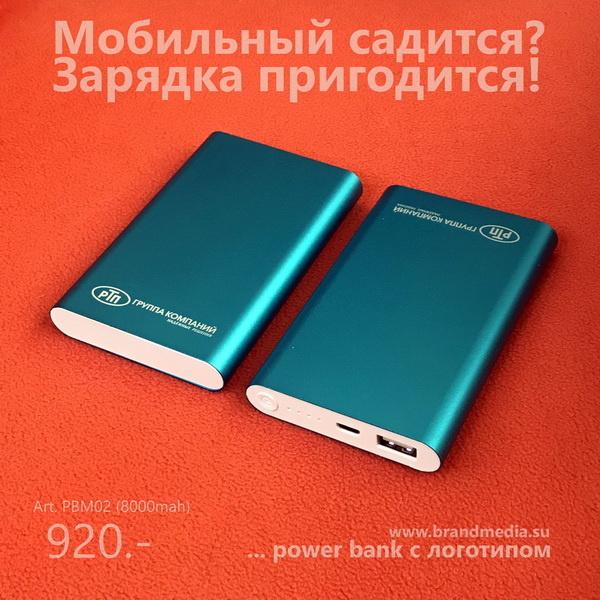 Зарядное устройство Power Bank PBM02