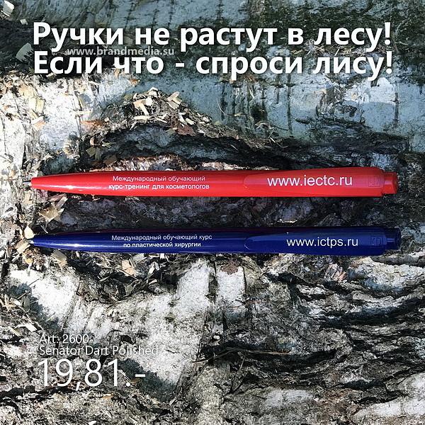 Лучшие шариковые ручки с логотипом компании