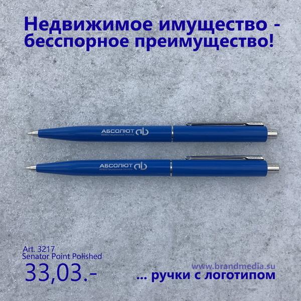 Покупка синих ручек Senator со склада дилера в Москве