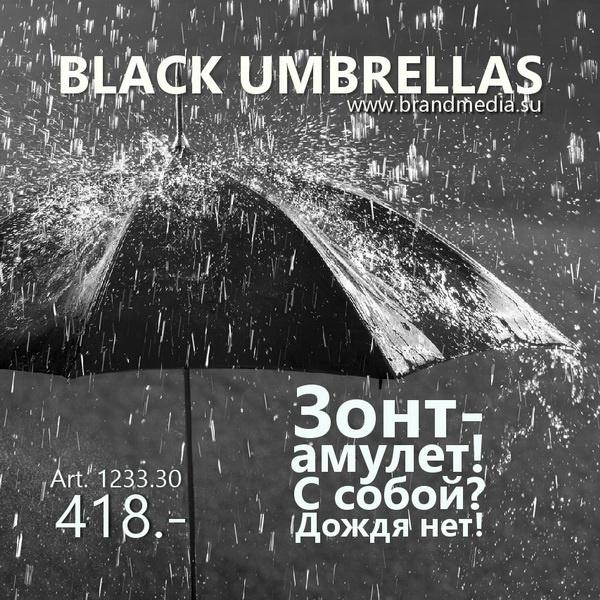Черные промо зонты с логотипом компании заказчика
