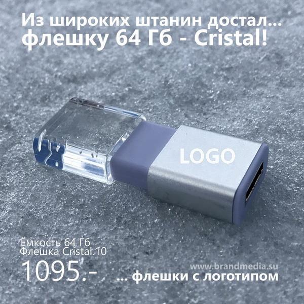 Usb флешка-новинка для нанесения логотипа