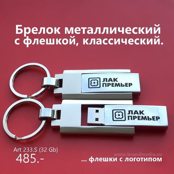 Флешки металлические 233.S с логотипом компании